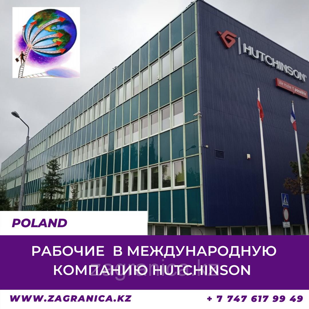 Требуются рабочие на  завод  Huthcinson / Польша