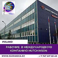 Требуются рабочие на  завод  Huthcinson / Польша, фото 1