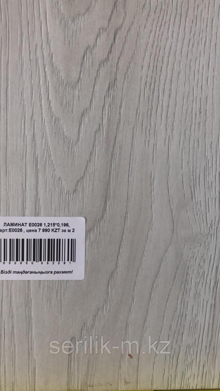 Ламинат E0026