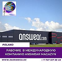 Требуются рабочие в компанию ANSWEAR MAGAZYN/Польша