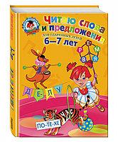 Книга «Читаю слова и предложения: для детей 6-7 лет» Пятак С.В.