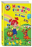 Книга «Начинаю считать. Для детей 4-5 лет» Пьянкова Е.А., Володина Н.В.