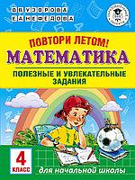 Книга «Повтори летом! Математика. Полезные и увлекательные задания. 4 класс» Узорова О.В.