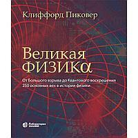 Пиковер К. А.: Великая физика. От Большого взрыва до Квантового воскрешения. 250 основных вех в истории физики