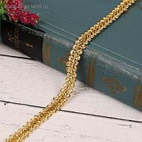 Тесьма декоративная «Шанель», 8 мм, 10 ± 1 м, цвет золотой