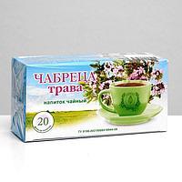 Травяной сбор «Чабреца трава», 20 фильтр-пакетов