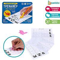 Развивающий набор 'Тренажёр для письма', ручка-самоучка, цвета МИКС