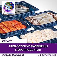 Требуются упаковщицы морепродуктов/Польша