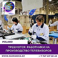 Требуются работники на производство телевизоров/Польша