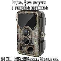 Защищенная видео-фотоловушка/охотничья камера 24Мп с супер ночным виденьем и WiFi (новинка 2021года!)