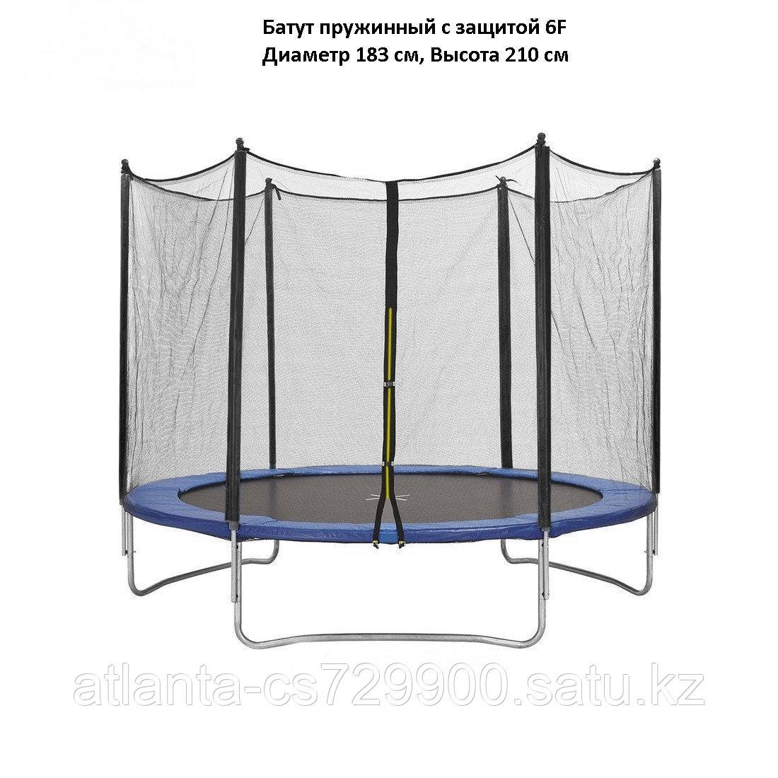 Батут 6 футов 1.83м с защитной сеткой и лестницей