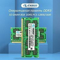 Оперативная память SO-DIMM 8Gb DDR3 PC12800/1600MHz TXRUI, BOX