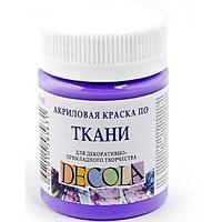 Акрил для ткани DECOLA Фиолетовый светлый, 50 мл.