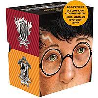 Роулинг Дж. К.: Комплект из 7 книг «Гарри Поттер» (илл. Селзника)