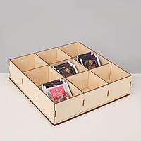 Подставка для чайных пакетиков 240*240, 9 ячеек, цвет бежевый