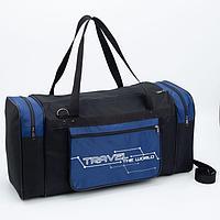 Сумка дорожная, отдел на молнии, 3 наружных кармана, длинный ремень, цвет синий