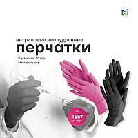 Перчатки нитриловые нестерильные розовые, чёрные