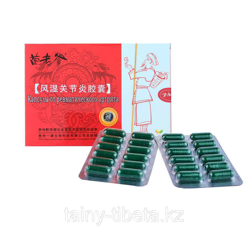 Капсулы (ДЕД) от ревматического артрита Китай
