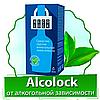 Капли Алколок (Alcolock) от алкоголизма