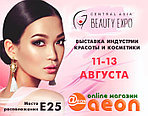 CENTRAL ASIA BEAUTY EXPO
