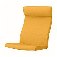 POÄNG ПОЭНГ Подушка-сиденье на кресло, Шифтебу желтый