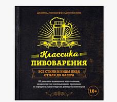 """Книга """"Классика пивоварения. Все стили и виды пива от эля до лагера"""" (Зайнашефф Д., Палмер Д.)"""