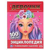 Энциклопедия с развивающими заданиями «Девочки» из серии «100 фактов»