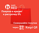 Совершайте покупки через Kaspi QR и Kaspi RED в интернет-магазине AEON.kz