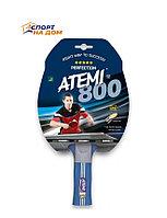 Ракетка для настольного тенниса Atemi 800 AN (анатомическая ручка)