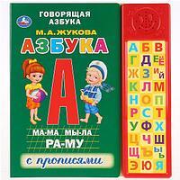 """Знаток Звуковой плакат """"Говорящая Азбука"""", 3 функции"""