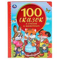 Умка Детская книга «100 сказок и стихов о животных», А4