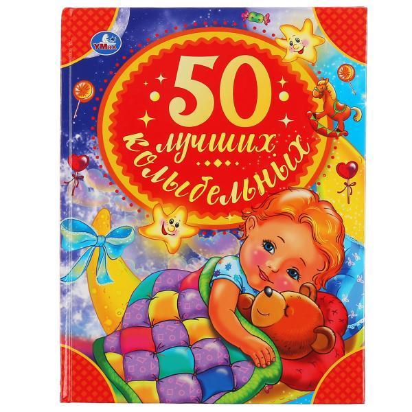 Умка Детская Книга для чтения «50 лучших колыбельных»