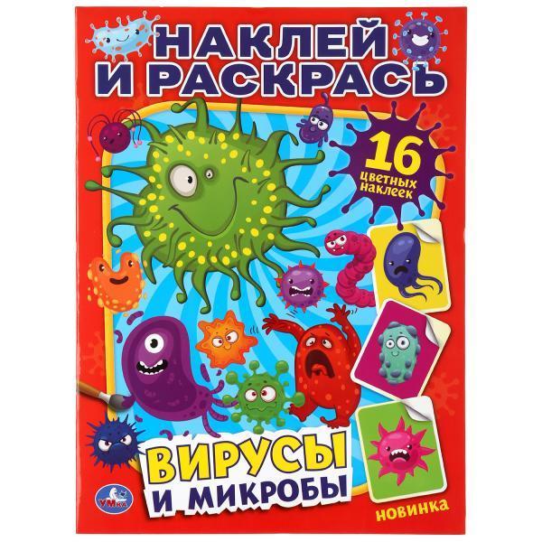 Умка Альбом Наклей и раскрась «Вирусы и микробы», 16 цветных наклеек