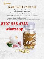 ЧЕСНОЧНЫЕ КАПСУЛЫ ТАСУАН FOHOW антикоагулянт, инфаркт, инсульт, печень, лишний вес