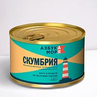 Скумбрия дальневосточная натуральная с добавлением масла АЗБУКА МОРЯ 245гр.