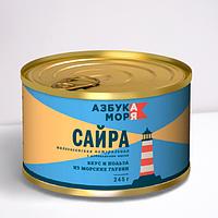 Сайра тихоокеанская натуральная с добавлением масла АЗБУКА МОРЯ 245гр.