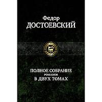 Достоевский Ф. М. : Полное собрание Романов. Том 2