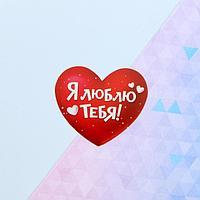 Открытка валентинка «Ты моё счастье», 7 × 6 см