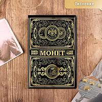 Альбом для монет 'Коллекция монет', 17 х 11,5 см