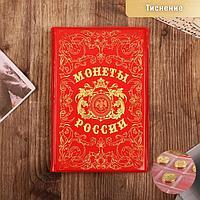 Альбом для монет 'Монеты России', 17 х 11,5 см
