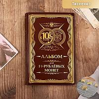 Альбом для монет '10 рублевые монеты', 17 х 11,5 см