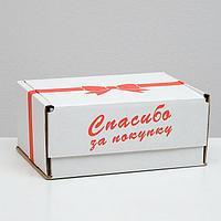 Коробка самосборная, 'Спасибо за покупку', белая, 22 х 16,5 х 10 см