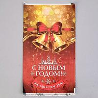 Пакет подарочный 'Перезвон', 20 х 35 см (комплект из 100 шт.)