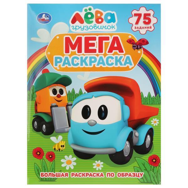 Умка Мега-раскраска «Лёва грузовичок», 75 заданий