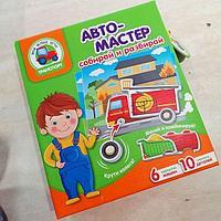 Развивающий набор для самых маленьких Авто Мастер