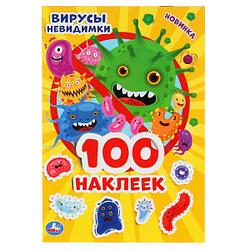 Умка Альбом из 100 наклеек «Вирусы невидимки», А5