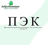 Программа производственного экологического контроля (ПЭК)