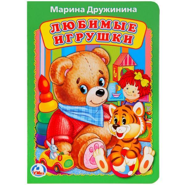 Умка Детская Книжка «Любимые игрушки», Марина Дружинина, А5