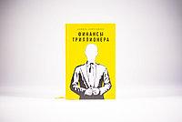 Книга «Финансы триллионера» Шамиль Аляутдинов