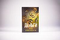 Книга «Деньги под контролем» Шамиль Аляутдинов